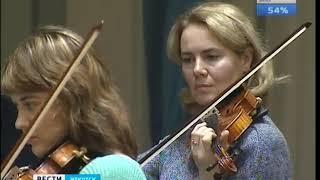 Концерт из цикла «Звёзды XXI века» пройдёт в Иркутской филармонии