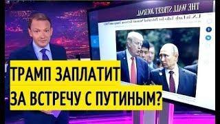 Украина в БЕШЕНСТВЕ! США заявили о подготовке ВСТРЕЧИ Трампа с Путиным в Вашингтоне!