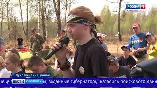 Смоленский губернатор встретился с участниками Вахты Памяти