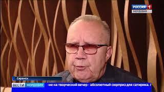 В Саранске прошел творческий вечер заслуженного поэта РМ Сергея Белоключевского