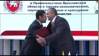 Делегация Ярославской области принимает участие в Российском инвестиционном форуме
