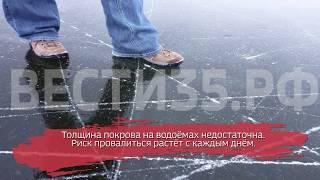 Запрет выхода на лёд вступает в силу