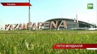 В дни футбольного мундиаля передвижение в Казани будет по особым правилам - ТНВ