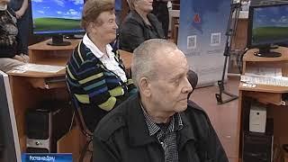 Чемпионат по компьютерному многоборью среди пожилых пользователей провели в Ростове