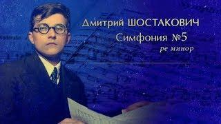 Симфония Дмитрия Шостаковича №5, ре-минор