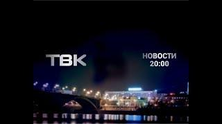 Выпуск Новостей ТВК от 3 августа 2018 года. Красноярск