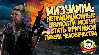 Из России с любовью. Мизулина заявила об опасности нетрадиционных ценностей