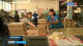 В Новосибирске начали печатать бюллетени для выборов президента России