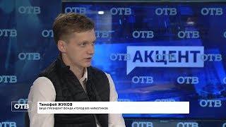 """""""Акцент с Евгением Ениным"""": Тимофей Жуков"""