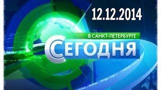 Новости Петербурга 12.12.2014