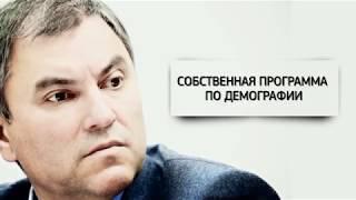 Ролик. Вячеслав Володин: Демография