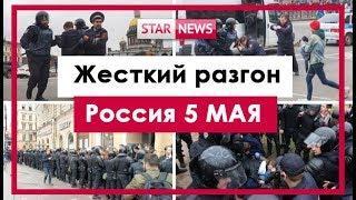 ЖЕСТКИЙ РАЗГОН 5 мая! Россия 2018