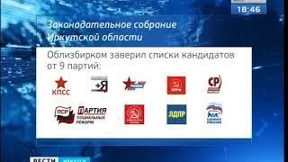 Избирком Иркутской области заверил списки кандидатов в Заксобрание от девяти партий