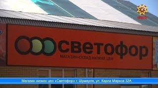 """Широкий ассортимент продукции по самым низким ценам в магазине """"Светофор"""""""