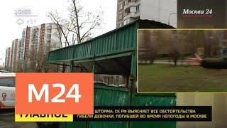 Доследственная проверка проводится после гибели девочки в Москве во время шторма - Москва 24