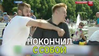 Корреспондент НТВ покончил с собой