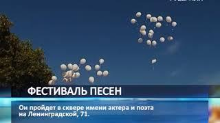 Фестиваль песен Высоцкого пройдёт в Самаре 25 июля