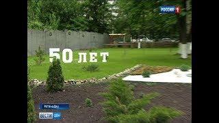 50 лет тепла и уюта: ростовский дом-интернат для пожилых отметил юбилей