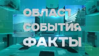 """Программа """"Область. События. Факты"""" №159"""