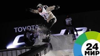 Полет в снегопад: в Москве прошел этап мирового тура по сноуборду - МИР 24