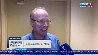 В Нарьян-Маре состоялся показ фильмов Международного фестиваля студентов ВГИК