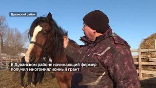 В Башкирии фермер получил многомилионный грант