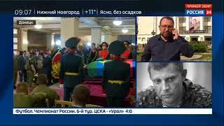 Прощание с Захарченко Прямой эфир Новости ДНР сегодня онлайн 02.09.2018