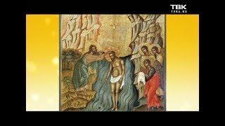 Слово Митрополита: Крещение Господне