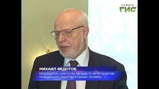 В Самарской области прошло выездное заседание совета при президенте России