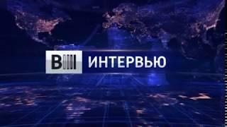 Татьяна Васильева: « На чемпионате мира по футболу будут работать 1300 волонтеров»
