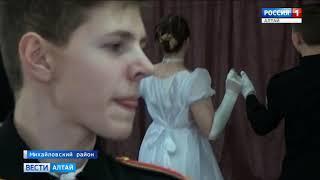 Кадеты из Алтайского края впервые станцуют на балу в Москве