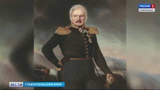 """""""Великие имена России"""". Алексей Ермолов"""