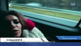 Юлия Самойлова под номером 6
