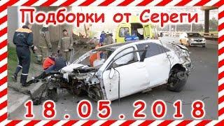 Подборка ДТП за 18.05.2018 сегодня на видеорегистратор Май 2018