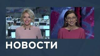 Новости от 12.07.2018 с Марианной Минскер и Лизой Каймин