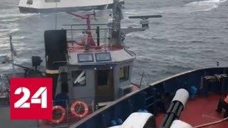 Задержание украинских кораблей. Видео - Россия 24