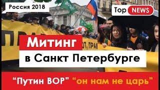 """Митинг в Санкт Петербурге! """"Путин ВОР"""" """"он нам не царь!"""""""