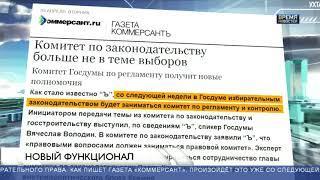 Новый функционал комитета Госдумы