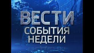 11.03.18 СОБЫТИЯ НЕДЕЛИ