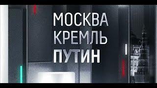 Москва. Кремль. Путин. Новости сегодня.