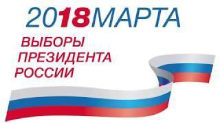 СТАРТ . Грудинин лидирует Выборы президента России 2018 Дальний восток