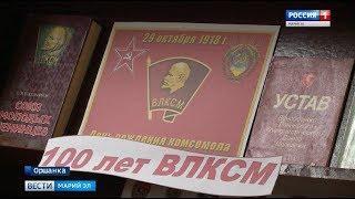 В Оршанском районе ветеран рассказал молодежи о комсомоле