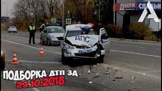ДТП. Подборка аварий за 29.10.2018 [crash October 2018]