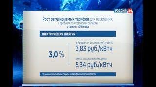 С 1 июля в Ростовской области изменятся тарифы на электричество, газ и воду