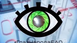 ГлазНародаЕАО:  громоздкая стройка и опасный сталактит (РИА Биробиджан)