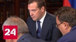 Медведев рассказал, за что управляющие компании будут лишать контроля над домами - Россия 24