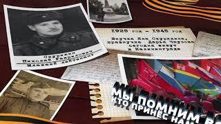 Бессмертный полк. Cкурихин Николай Гаврилович