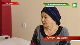 Татарстанские врачи провели уникальную операцию: жительнице Оренбурга медики РКБ спасли стопу - ТНВ