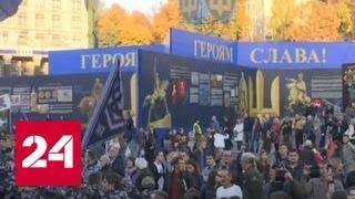 Киев: полицейские ответили радикалам газом и дубинками - Россия 24