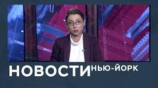 Новости от 7 ноября с Лизой Каймин